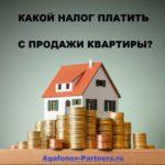 Какой налог нужно платить с продажи квартиры?