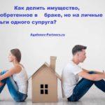 Как делить имущество,  приобретенное в браке, но на личные деньги одного супруга?