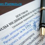 Регистрация договора аренды – когда требуется?