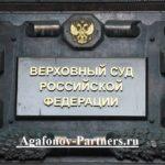 Верховный Суд РФ оценил вынужденную аренду, как убытки