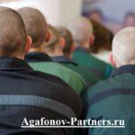 Судимость и ее значение в современной России