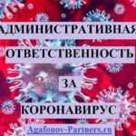 Административная ответственность бизнеса за коронавирус