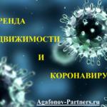 Аренда недвижимости  и коронавирус