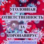 Уголовная ответственность за коронавирус