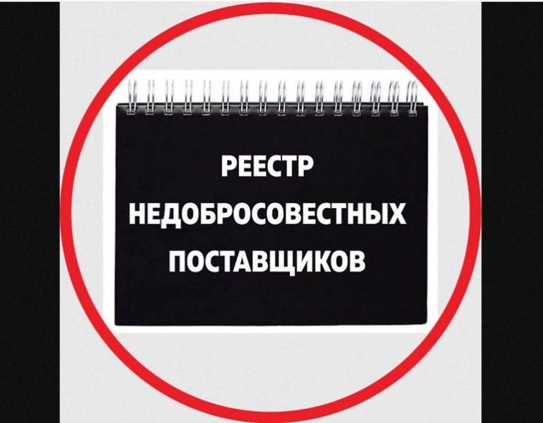 О реестре недобросовестных поставщиков (РНП)?