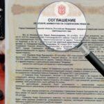 Как определить алименты без суда (Соглашение об уплате алиментов)?
