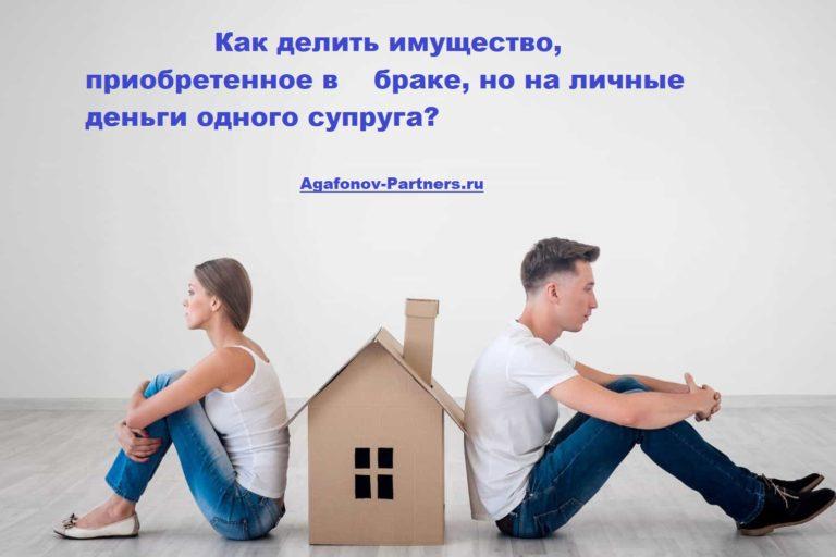 служебное жилье после развода